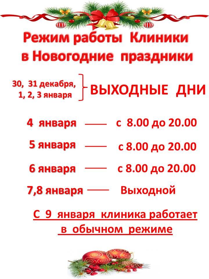 regim_raboty