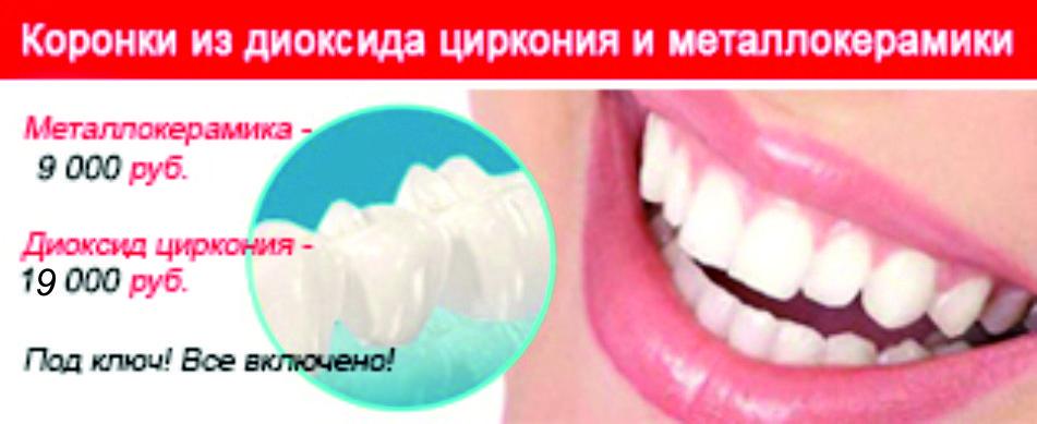 Отбеливание зубов челябинск акции